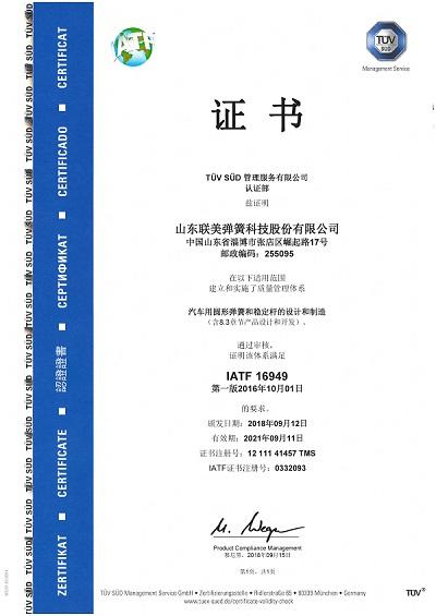 IATF 16949中文版22.jpg