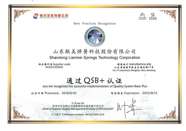QSB证书22.jpg